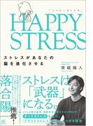 HAPPY STRESS (ハッピーストレス) ストレスがあなたの脳を進化させる