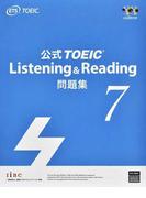 公式TOEIC Listening & Reading問題集 7