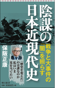 陰謀の日本近現代史 (朝日新書)