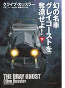 幻の名車グレイゴーストを奪還せよ!(下)