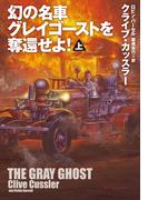 幻の名車グレイゴーストを奪還せよ!(上)