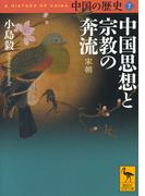 中国の歴史 7 中国思想と宗教の奔流 (講談社学術文庫)