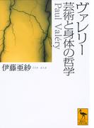 ヴァレリー芸術と身体の哲学 (講談社学術文庫)