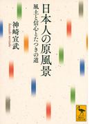 日本人の原風景 風土と信心とたつきの道 (講談社学術文庫)