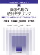 画像処理の統計モデリング