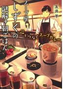 スープ屋しずくの謎解き朝ごはん 心をつなぐスープカレー (宝島社文庫)