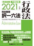 2021年版 司法試験&予備試験 完全整理択一六法 行政法