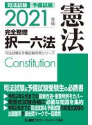 2021年版 司法試験&予備試験 完全整理択一六法 憲法