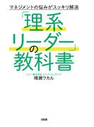 マネジメントの悩みがスッキリ解消 「理系リーダー」の教科書(大和出版)