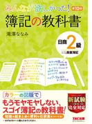 みんなが欲しかった!簿記の教科書日商2級商業簿記 第10版 (みんなが欲しかったシリーズ)