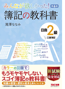 みんなが欲しかった簿記の教科書日商2級工業簿記 第6版 (みんなが欲しかったシリーズ)