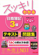 スッキリわかる日商簿記3級 第12版 (スッキリわかるシリーズ)