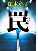 罠 (角川文庫)