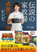 伝説の家政婦沸騰ワード10レシピ