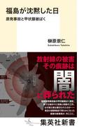 福島が沈黙した日 原発事故と甲状腺被ばく (集英社新書)