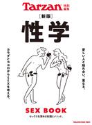 性学 SEX BOOK 新版 (MAGAZINE HOUSE MOOK)