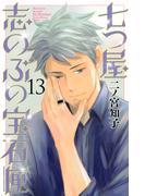 七つ屋志のぶの宝石匣 13 (KC Kiss)