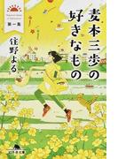 麦本三歩の好きなもの 第1集 (幻冬舎文庫)