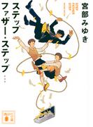 ステップファザー・ステップ 新装版 (講談社文庫)