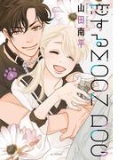 恋するMOON DOG 5 (HC SPECIAL 花ゆめAi)