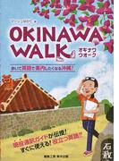 OKINAWA WALK 歩いて英語で案内したくなる沖縄!