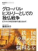 グローバル・ヒストリーとしての独仏戦争 ビスマルク外交を海から捉えなおす (NHKブックス)