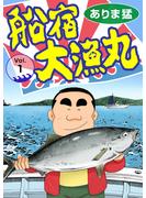 【期間限定 無料】船宿 大漁丸1(ヤング宣言)