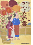 かなたの雲 (光文社文庫 光文社時代小説文庫 日本橋牡丹堂菓子ばなし)