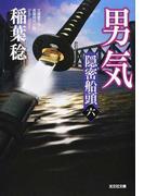 男気 文庫書下ろし/長編時代小説 (光文社文庫 光文社時代小説文庫 隠密船頭)