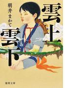 雲上雲下 (徳間文庫)