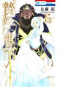 「贄姫と獣の王」最終巻!