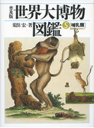 世界大博物図鑑 普及版 5 哺乳類