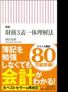財務3表一体理解法 新版 (朝日新書)