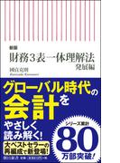 財務3表一体理解法 新版 発展編 (朝日新書)