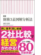 財務3表図解分析法 新版 (朝日新書)