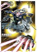 機動戦士ガンダムサンダーボルト 17 (BIG SUPERIOR COMICS SPECIAL)