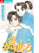 風光る 45 (flowersフラワーコミックス)
