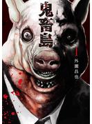 【期間限定 無料お試し版 閲覧期限2021年1月30日】鬼畜島 1巻(LINE コミックス)