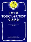1駅1題TOEIC L&R TEST文法特急 新形式対応