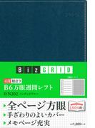 2021年4月始まり B6方眼週間レフト インディゴブルー N202 (永岡書店のシンプル手帳 Biz GRID)