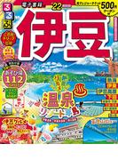 るるぶ伊豆 '22 (るるぶ情報版 中部)