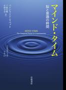 マインド・タイム 脳と意識の時間 (岩波現代文庫 学術)