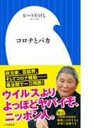 コロナとバカ (小学館新書)