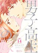 男子高生の嫁 14