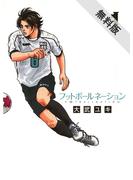 【期間限定 無料お試し版 閲覧期限2021年1月28日】フットボールネーション 1(ビッグコミックス)