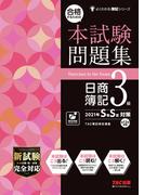 合格するための本試験問題集日商簿記3級 2021年S春S夏対策 (よくわかる簿記シリーズ)