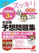 スッキリうかる日商簿記3級本試験予想問題集 21年度版 (スッキリシリーズ)