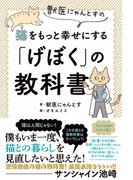 獣医にゃんとすの猫をもっと幸せにする「げぼく」の教科書