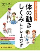 発達の気になる子の体の動き しくみとトレーニング (発達障害を考える 心をつなぐ)