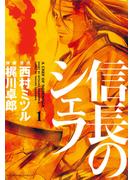 【期間限定 無料お試し版 閲覧期限2021年1月28日】信長のシェフ1(芳文社コミックス)